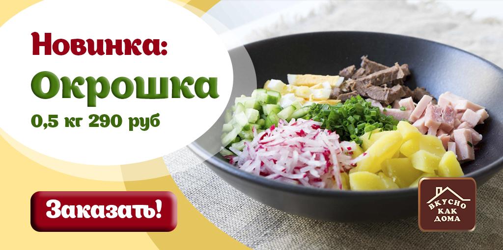 okroshka05290